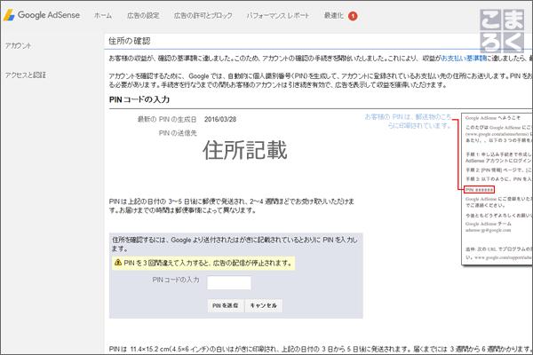 AdSenseのPINコード送信申請画面