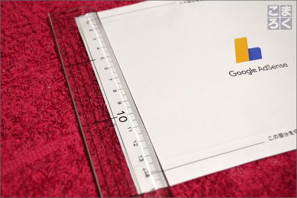 AdSenseのPINコード(郵便物)の縦幅は15cm