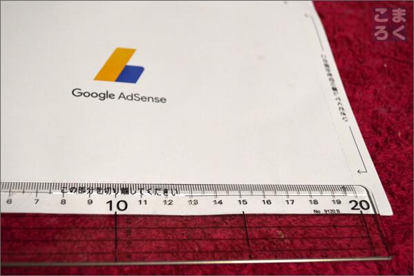 AdSenseのPINコード(郵便物)の横幅は21cm