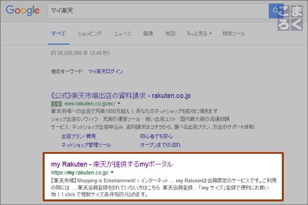 検索エンジンで「マイ楽天」と検索