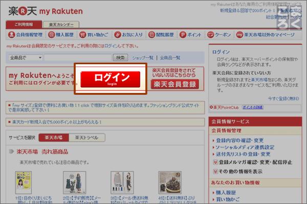 my Rakuten の「ログイン」ボタンをクリック