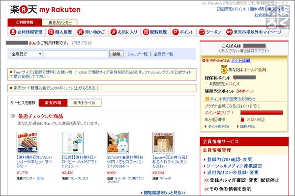 my Rakuten のTOPページ