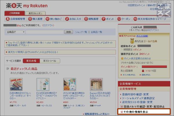 my Rakuten のTOPページで「その他の情報を表示」をクリック
