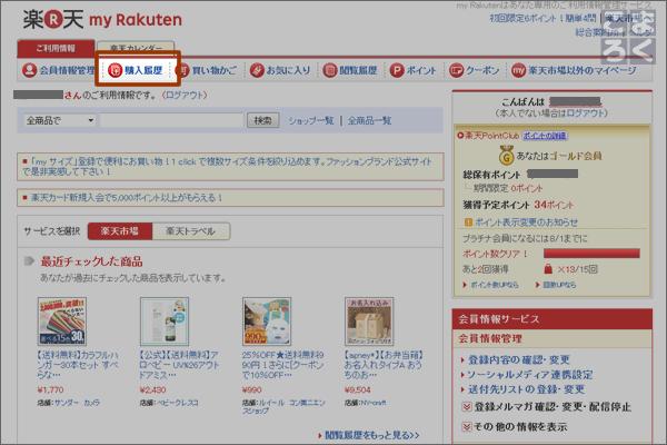 myRakutenのTOPページで「購入履歴」をクリック