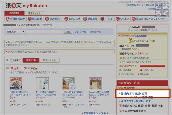 myRakutenのTOPページで「登録内容の確認・変更」をクリック