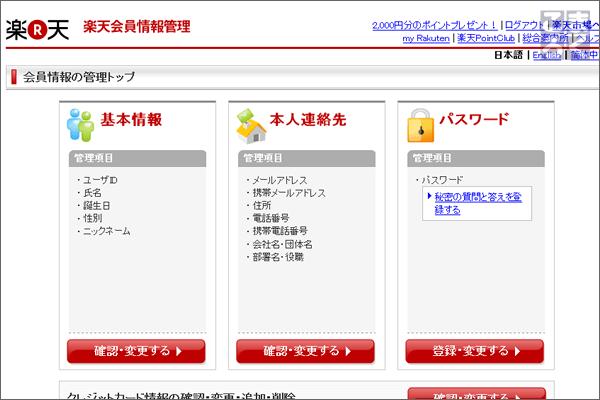 「楽天会員情報管理」ページへのアクセスが完了