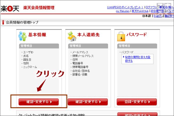 「基本情報」というカテゴリについて「確認・変更する」ボタンをクリック