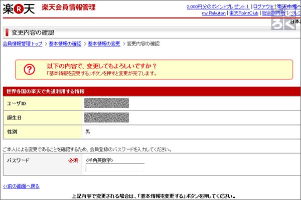 現在のパスワードを入力してページ一番下の「基本情報を変更」をクリック