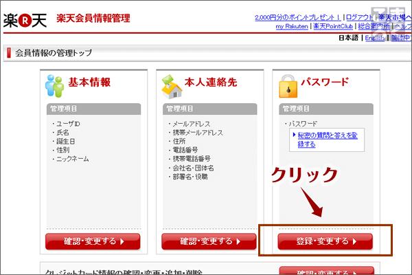 「パスワード」というカテゴリについて「確認・変更する」ボタンをクリック