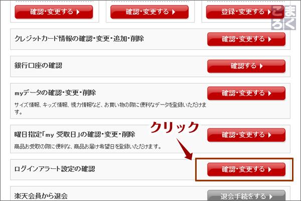 「ログインアラート設定の確認」の「確認・変更する」ボタンをクリック