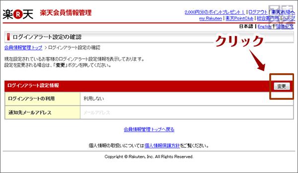 「ログインアラート設定情報」の右の方の「変更」をクリック