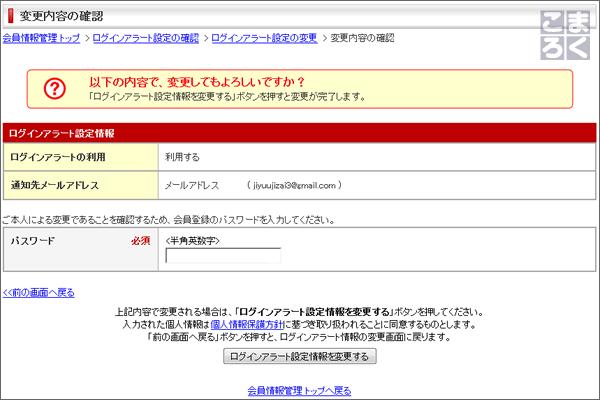 「ログインアラート設定情報を変更する」をクリック
