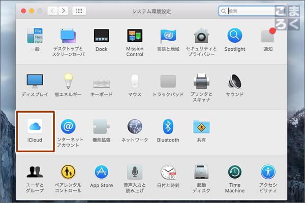iCloudのアイコンをクリック