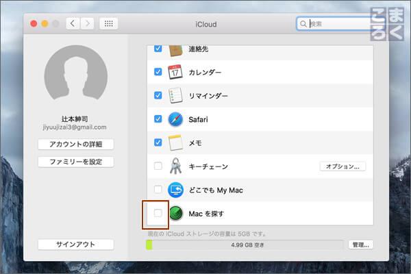 「Macを探す」のチェックを入れる