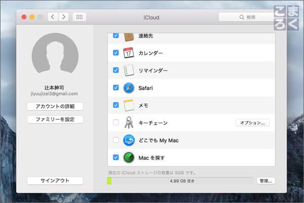 「Macを探す」の設定完了