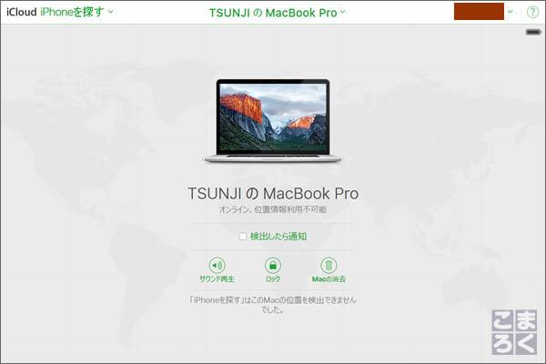 「Mac を探す」の操作画面①