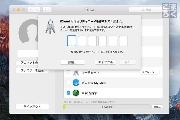 iCloudキーチェーンのセキュリティーコード(数字)を入力