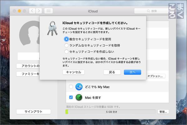 iCloudキーチェーンのセキュリティーコードは後で設定することも可能
