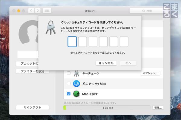 iCloudキーチェーンのセキュリティーコードを確認のため再入力