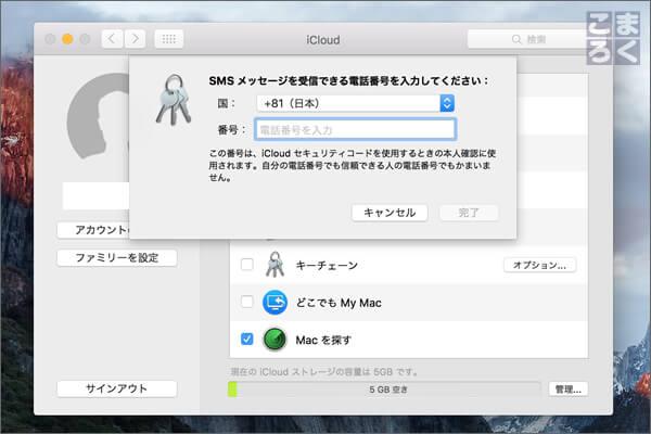 iCloudキーチェーンを設定する際の確認コードが送られてくる携帯電話を入力