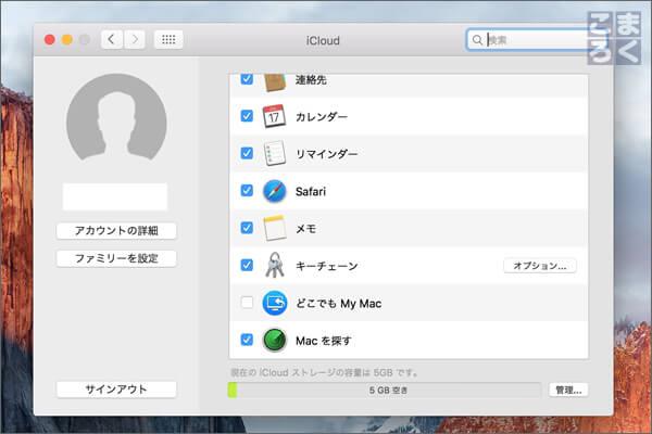 iCloudキーチェーンが有効化