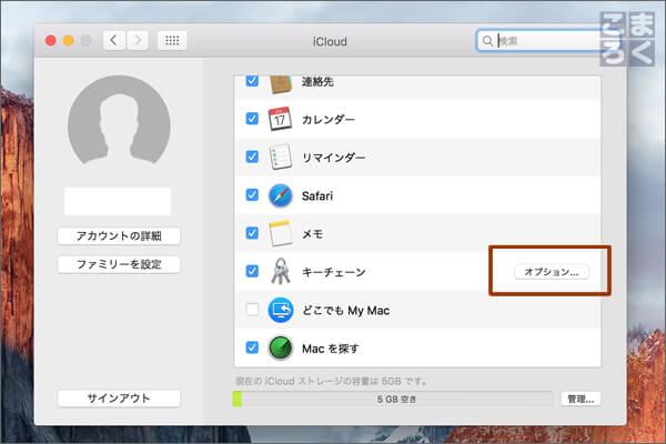 iCloudキーチェーンのオプションをクリック
