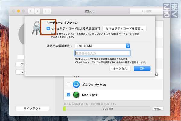 iCloudキーチェーンのセキュリティーコードによる承認を無効にする