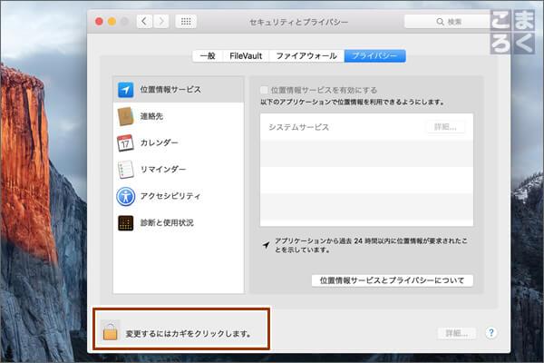 プライバシー設定を変更可能にするために鍵マークをクリック