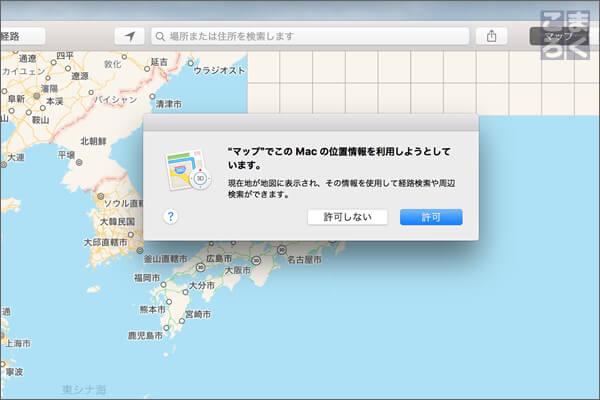 位置情報サービスが有効の場合はアプリごとに使用許可を求められる