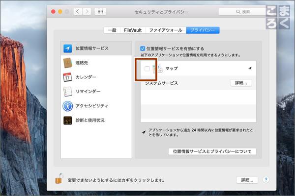 アプリごとに位置情報サービスの利用を無効にする