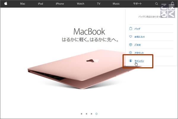 Apple公式サイトでサインインをクリック