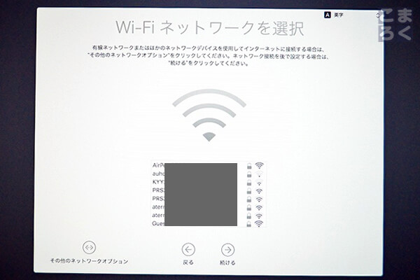 ネットワーク(有線/無線)の設定