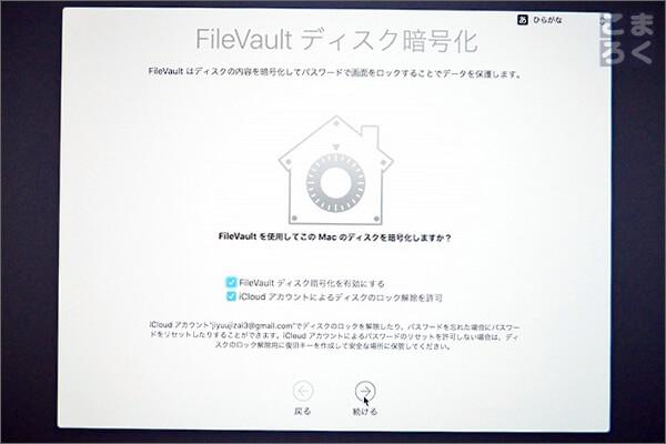 FileVault ディスク暗号化を利用するかどうか選択