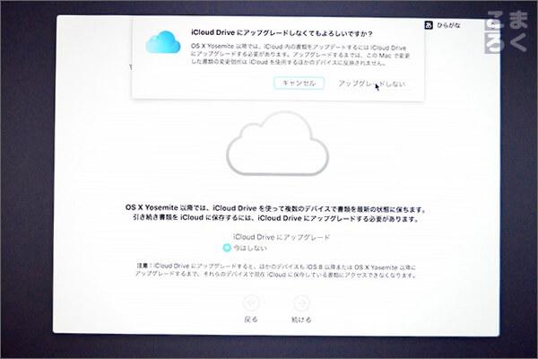 iCloud Drive をあとから設定する場合は「アップグレードしない」とクリック