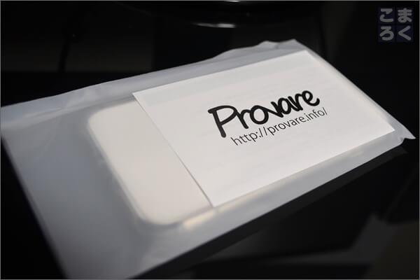 Provareエアークッションソフトケースの内袋