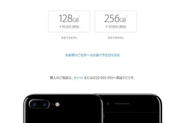 iPhone7/iPhone7 Plusのジェットブラックに32GBモデルは無い