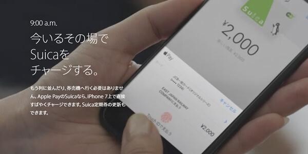 iPhone7/iPhone7 Plusはおサイフケータイ機能付き