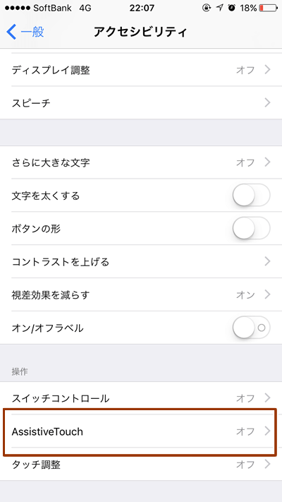 「Assistive Touch」をタップ