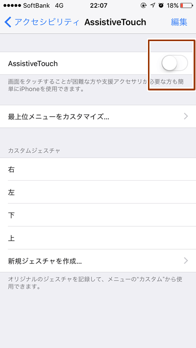 「Assistive Touch」をONへ