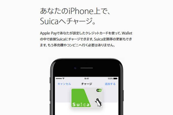 Apple Payに登録したクレジットカードでSuicaのチャージが可能