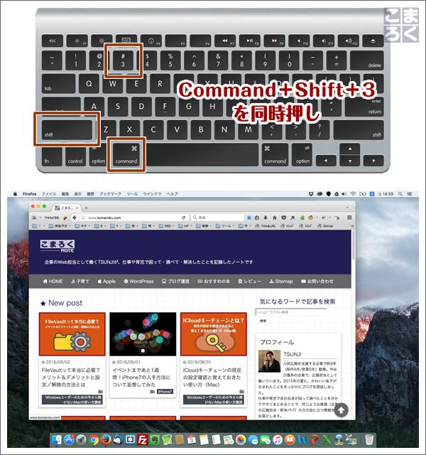 Command+Shift+3でデスクトップ全体を撮影