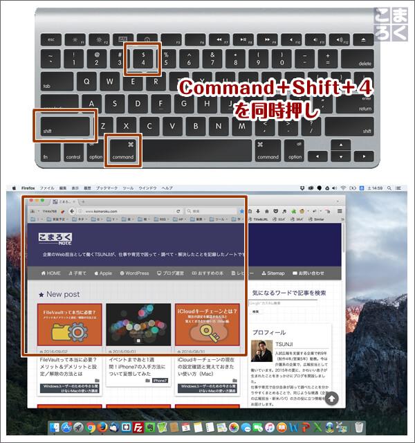 Command+Shift+4で範囲を選択して撮影