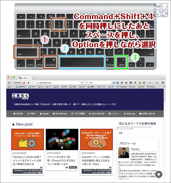 Command+Shift+4 → スペース → Optionを押しつつ選択でウィンドウやメニューだけを撮影(影無し)