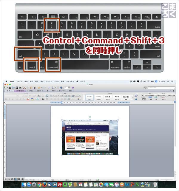 Controlを加えてスクリーンショットを撮影することでクリップボードにコピーされる