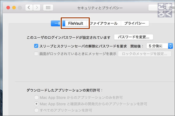 「FileVault」タブを表示