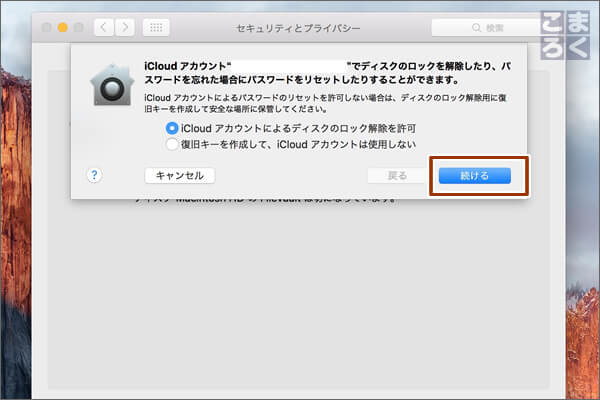 FileVaultのロック形式を選択