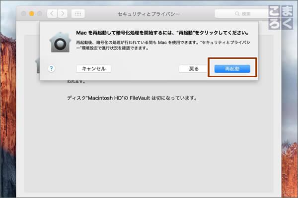 FileVaultを有効化するためにMacを再起動