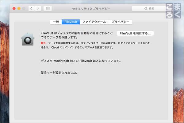 「FileVaultを切にする...」をクリック