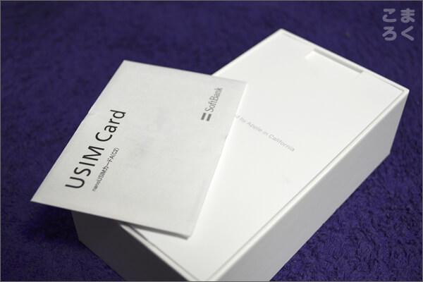 iPhone7ローズゴールドの箱を開けるとSIMとちょっとした書類が出てくる