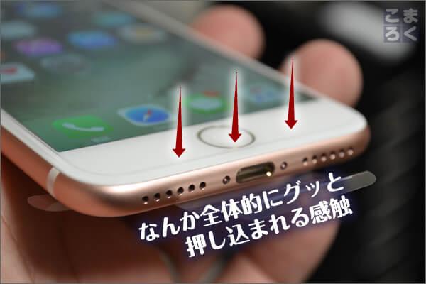 iPhone7のホームボタンは独特の感触